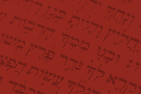 Hebrew for the Rest of Us